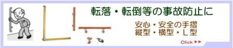 アルミ押出形材・落下防止手摺、アルミ手摺、木製手摺などの住宅建材通販【ティーアップ】